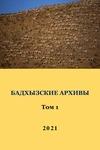 Бадхызские архивы. Том 1