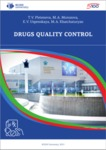 Drugs quality control (Theoretical foundation and practical application): The Coursebook